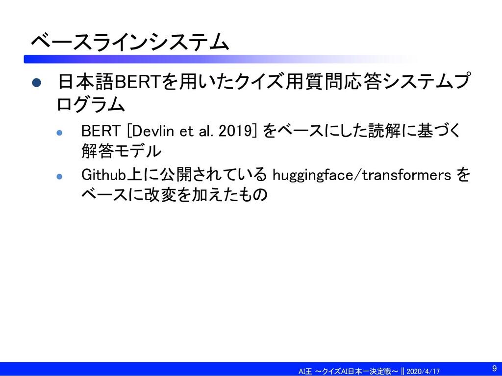 AI王 〜クイズAI日本一決定戦〜 || 2020/4/17 ベースラインシステム l 日本語...