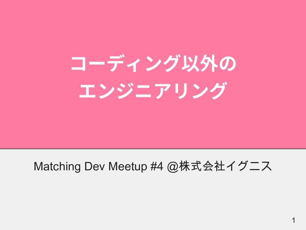 コーディング以外の エンジニアリング Matching Dev Meetup #4 @株式会社...