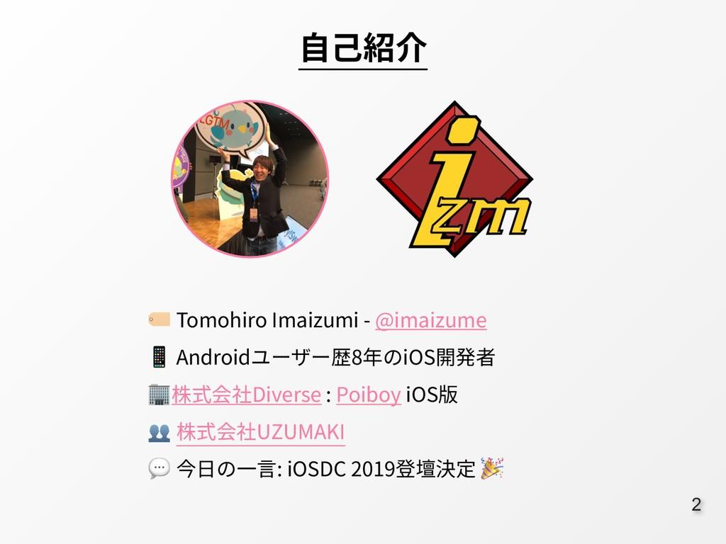 :2  Tomohiro Imaizumi - @imaizume  Androidユーザー歴...