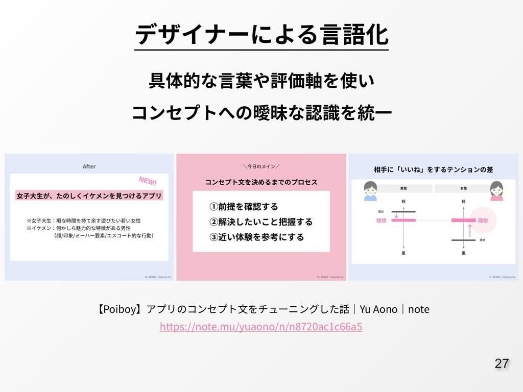 :27 デザイナーによる⾔語化 https://note.mu/yuaono/n/n8720a...