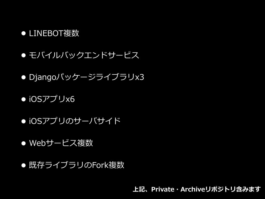 • LINEBOT複数 • モバイルバックエンドサービス • Djangoパッケージライブラリ...