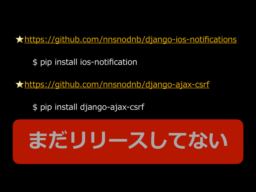 https://github.com/nnsnodnb/django-ios-notificat...