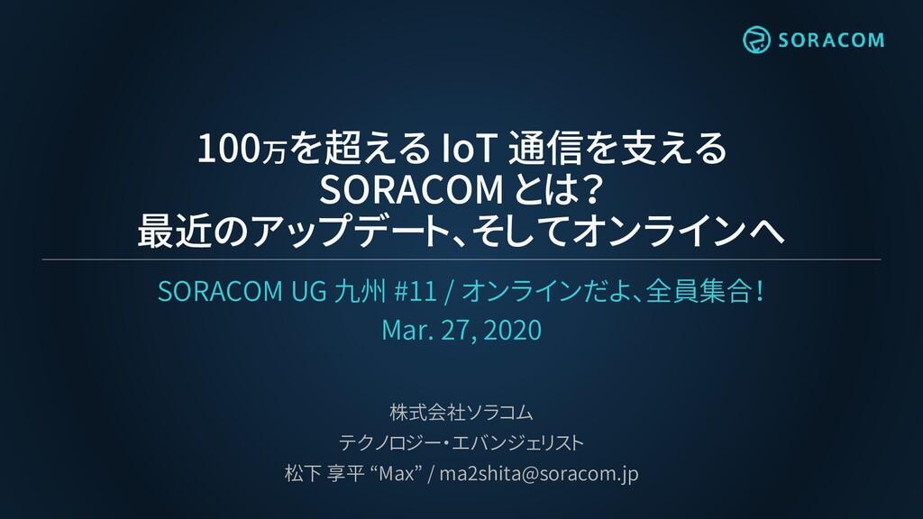 100万を超える IoT 通信を支える SORACOM とは? 最近のアップデート、そしてオン...