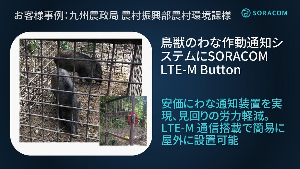 お客様事例:九州農政局 農村振興部農村環境課様 安価にわな通知装置を実 現、見回りの労力軽減。...