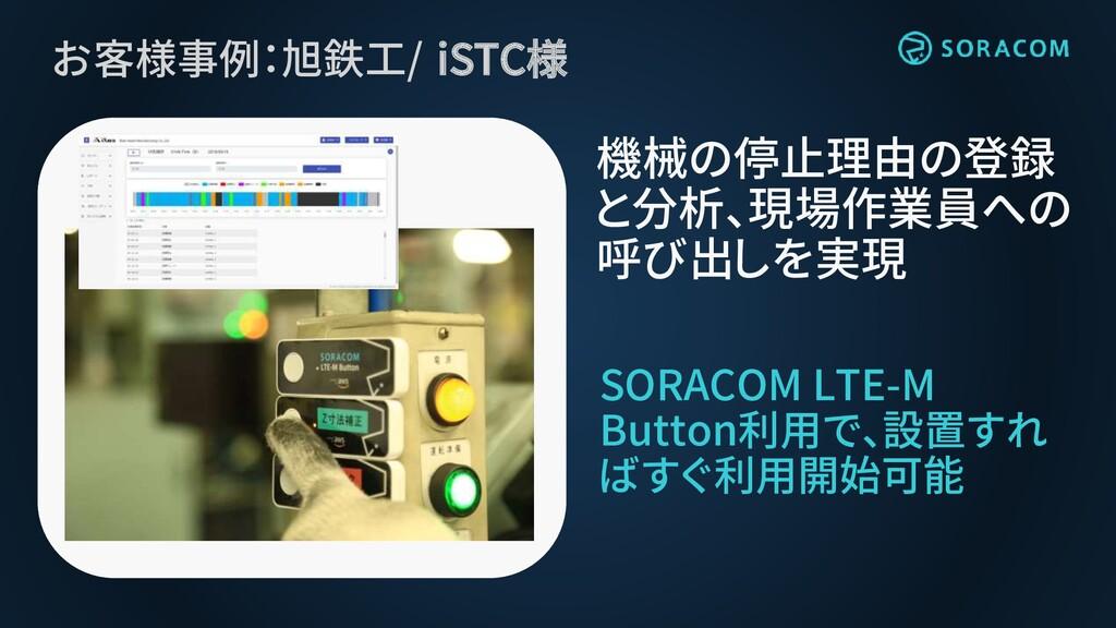 お客様事例:旭鉄工/ iSTC様 SORACOM LTE-M Button利用で、設置すれ ば...