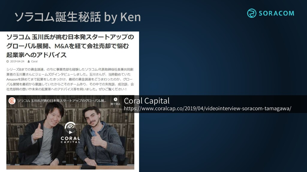 ソラコム誕生秘話 by Ken Coral Capital https://www.coral...