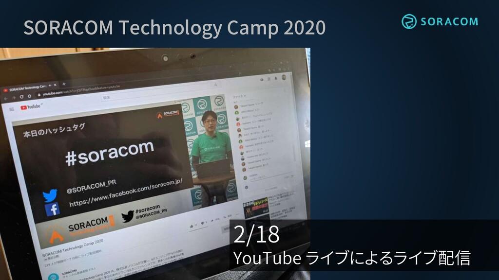 SORACOM Technology Camp 2020 2/18 YouTube ライブによ...