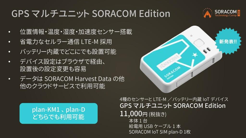GPS マルチユニット SORACOM Edition • 位置情報・温度・湿度・加速度センサ...