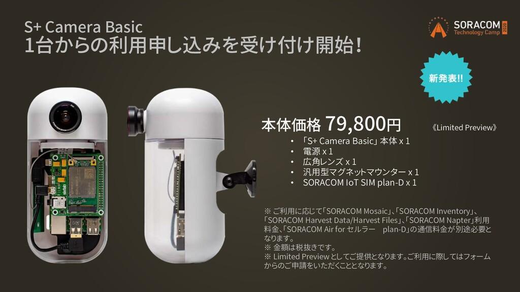 S+ Camera Basic 1台からの利用申し込みを受け付け開始! 本体価格 79,800...