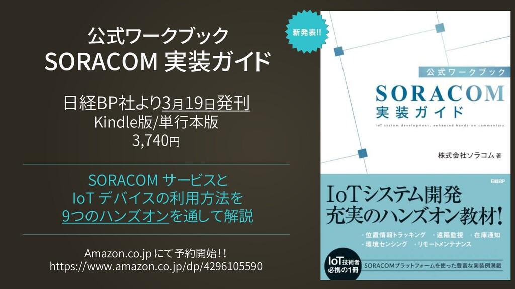 公式ワークブック SORACOM 実装ガイド 日経BP社より3月19日発刊 Kindle版/単...