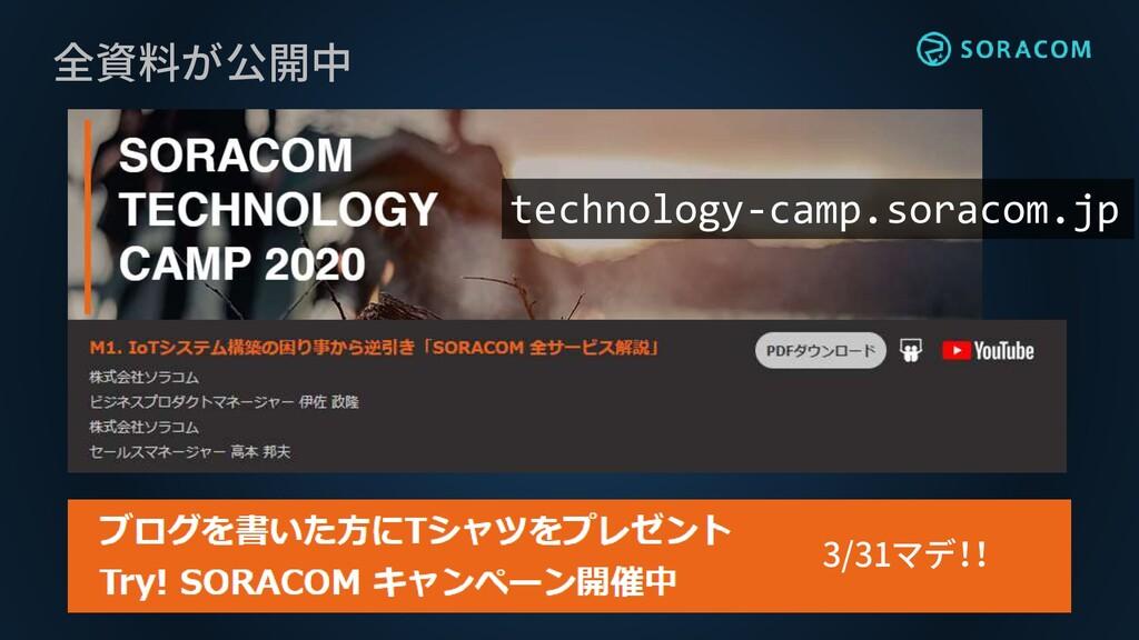 全資料が公開中 3/31マデ!! technology-camp.soracom.jp