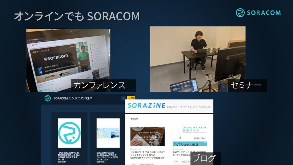 オンラインでも SORACOM カンファレンス セミナー ブログ