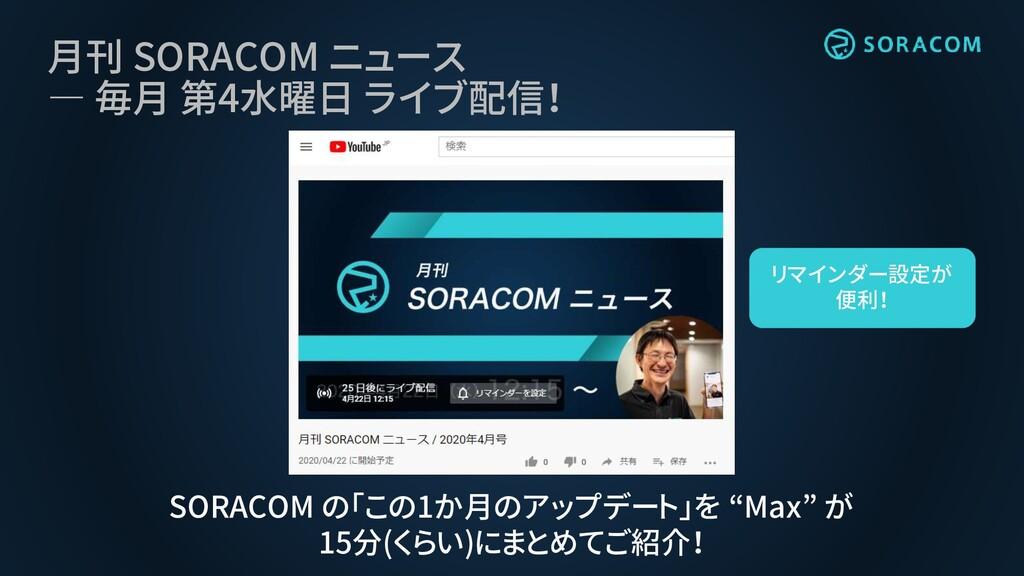月刊 SORACOM ニュース ― 毎月 第4水曜日 ライブ配信! SORACOM の「この1...