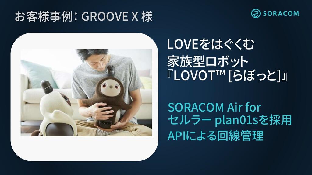 お客様事例: GROOVE X 様 SORACOM Air for セルラー plan01sを...