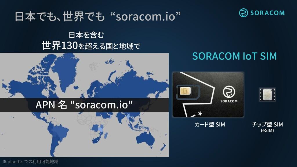 """日本でも、世界でも """"soracom.io"""" 日本を含む 世界130を超える国と地域で APN..."""