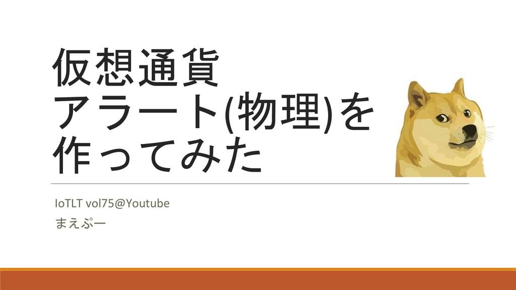仮想通貨 アラート(物理)を 作ってみた IoTLT vol75@Youtube まえぷー