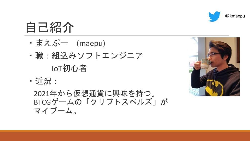 自己紹介 ・まえぷー (maepu) ・職:組込みソフトエンジニア IoT初心者 ・近況: 2...