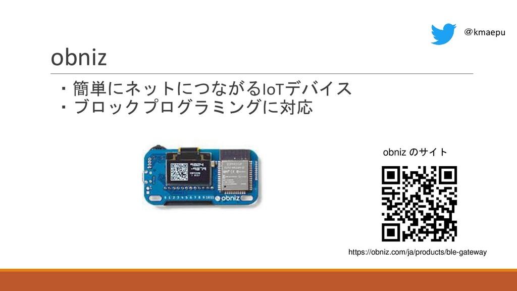 obniz ・簡単にネットにつながるIoTデバイス ・ブロックプログラミングに対応 @kmae...