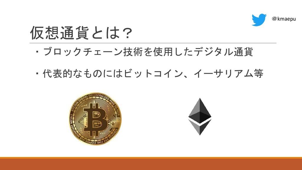 仮想通貨とは? ・ブロックチェーン技術を使用したデジタル通貨 ・代表的なものにはビットコイン、...