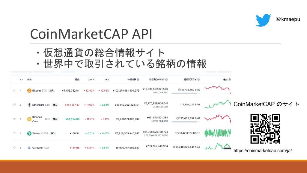 CoinMarketCAP API ・仮想通貨の総合情報サイト ・世界中で取引されている銘柄の...