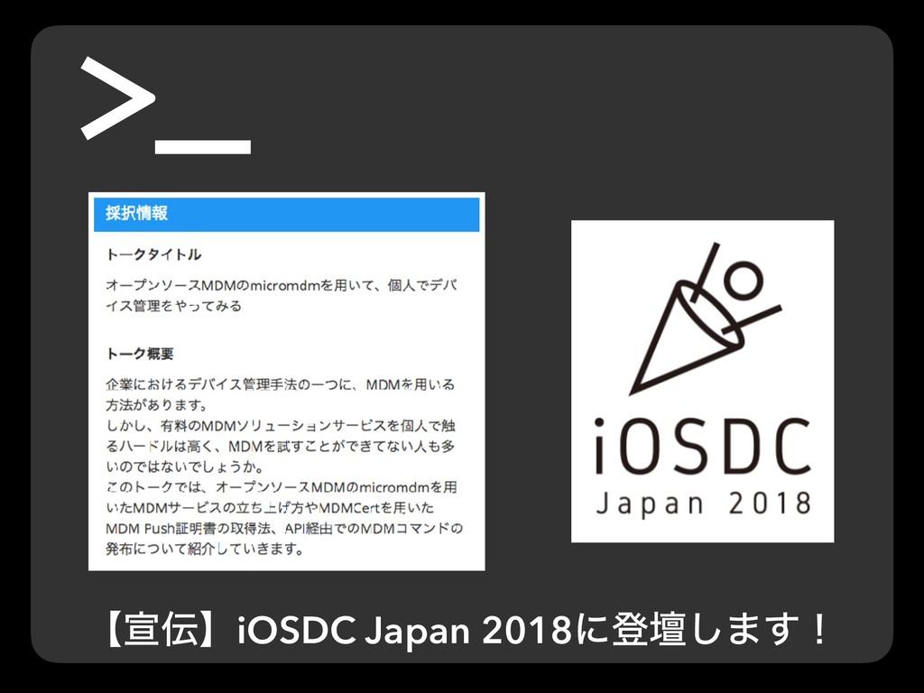ʲએʳiOSDC Japan 2018ʹొஃ͠·͢ʂ
