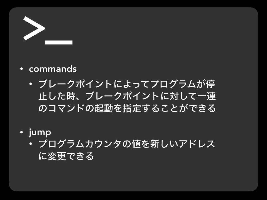 • commands • ϒϨʔΫϙΠϯτʹΑͬͯϓϩάϥϜ͕ఀ ࢭͨ͠ɺϒϨʔΫϙΠϯτʹ...