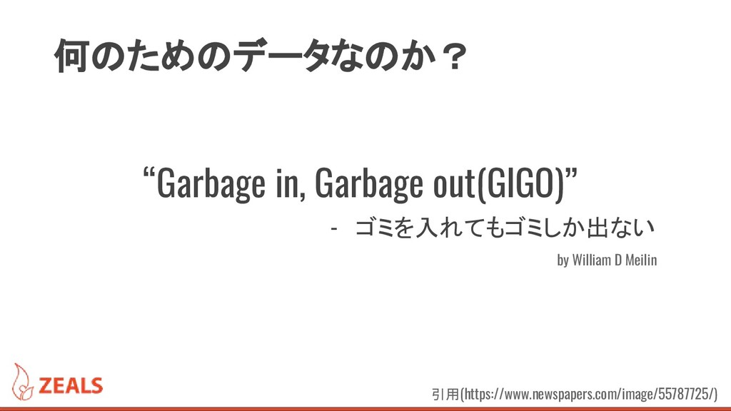 """by William D Meilin 何のためのデータなのか? """"Garbage in, G..."""