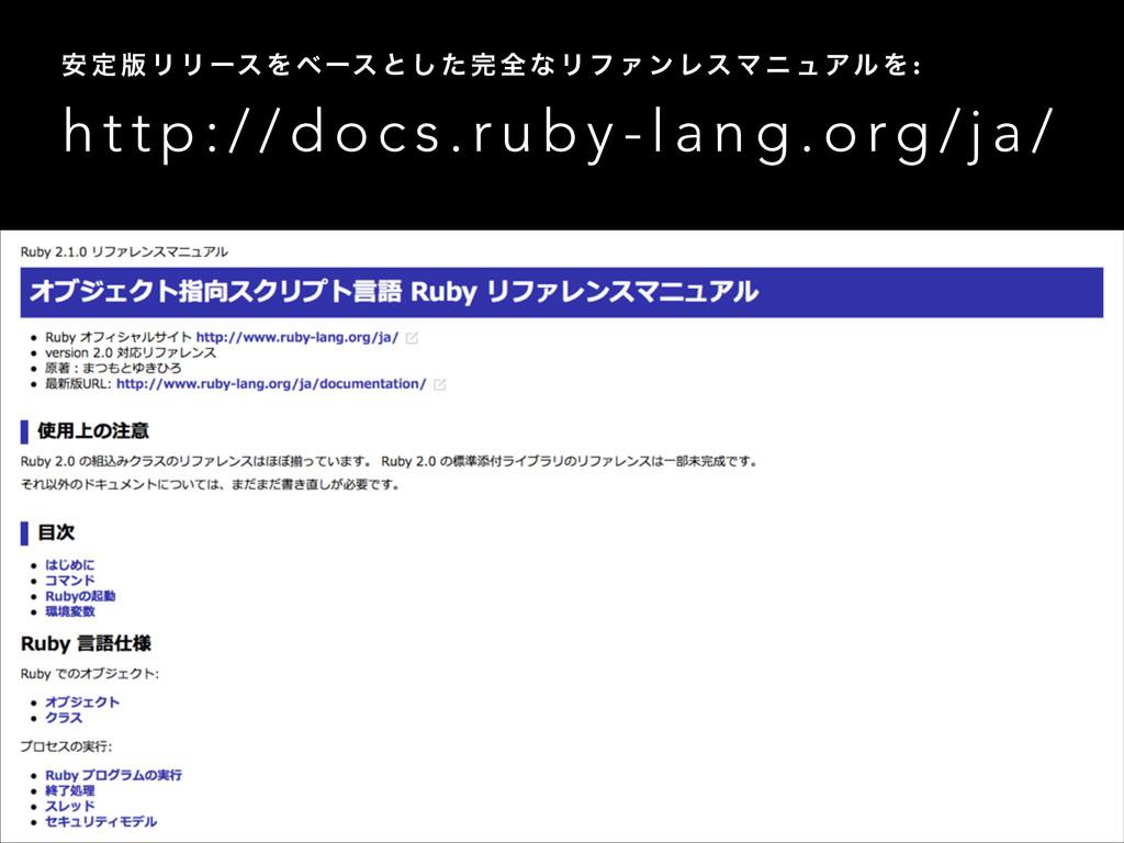 http://docs.ruby-lang.org/ja/ ҆ ఆ ൛ Ϧ Ϧ ʔε Λ ϕʔ...