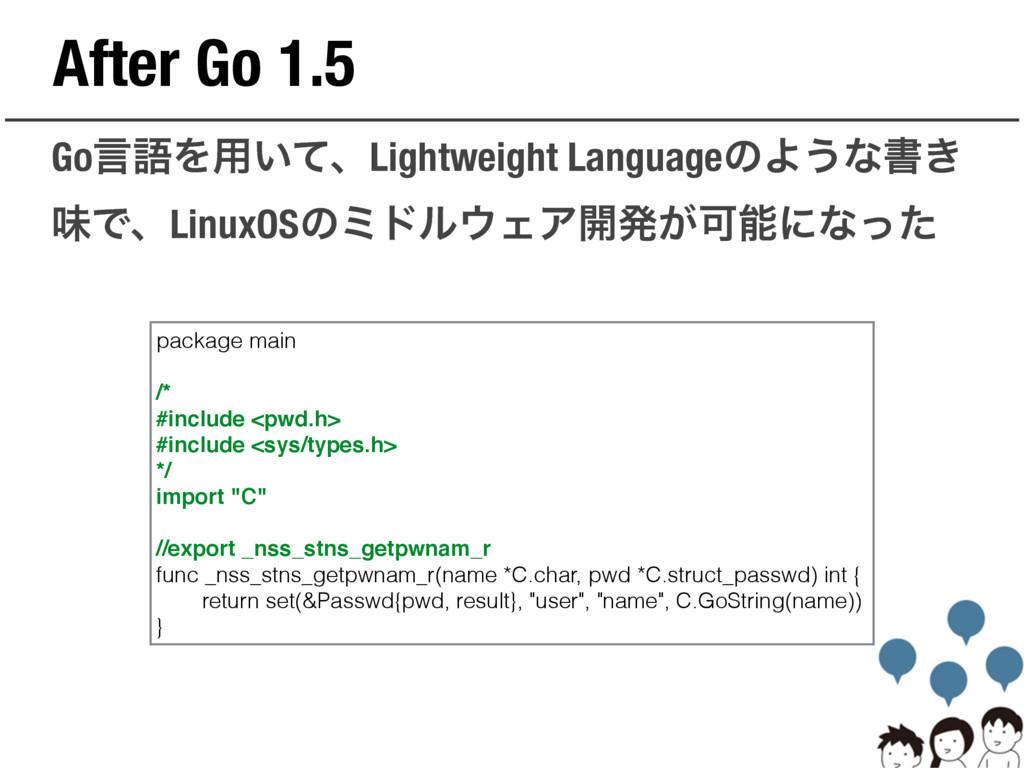 After Go 1.5 GoݴޠΛ༻͍ͯɺLightweight LanguageͷΑ͏ͳॻ...