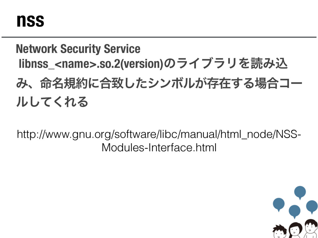 nss Network Security Service libnss_<name>.so.2...