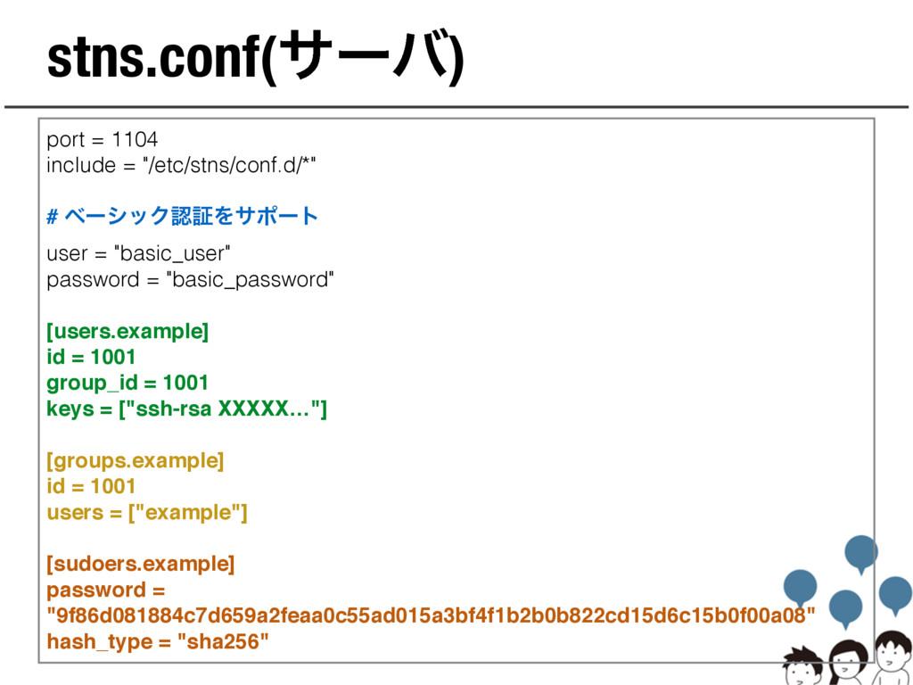 "stns.conf(αʔό) port = 1104 include = ""/etc/stns..."