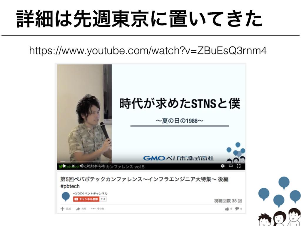 ৄࡉઌि౦ژʹஔ͍͖ͯͨ https://www.youtube.com/watch?v=Z...
