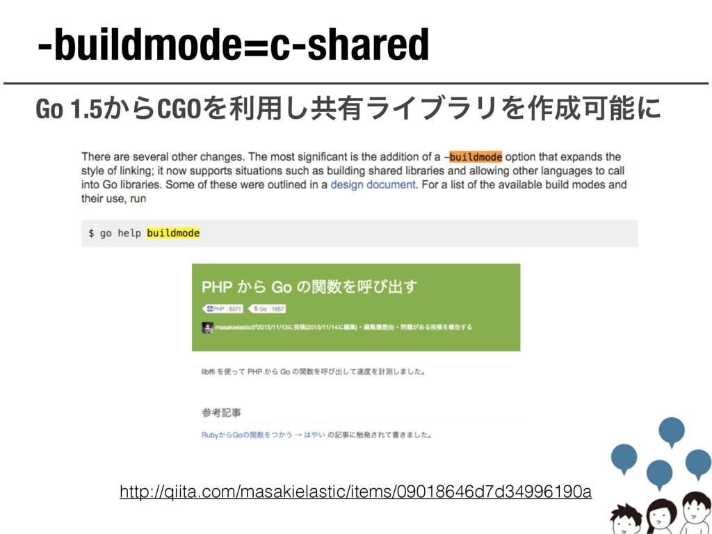 -buildmode=c-shared Go 1.5͔ΒCGOΛར༻͠ڞ༗ϥΠϒϥϦΛ࡞Մ...