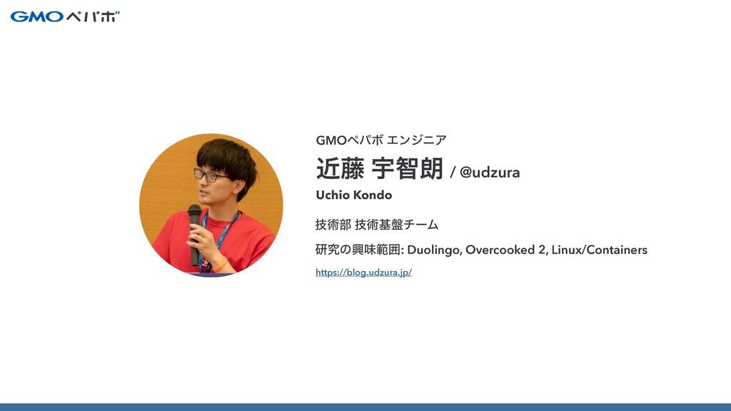 GMOϖύϘ ΤϯδχΞ ۙ౻ Ӊஐ࿕ / @udzura https://blog.udzu...