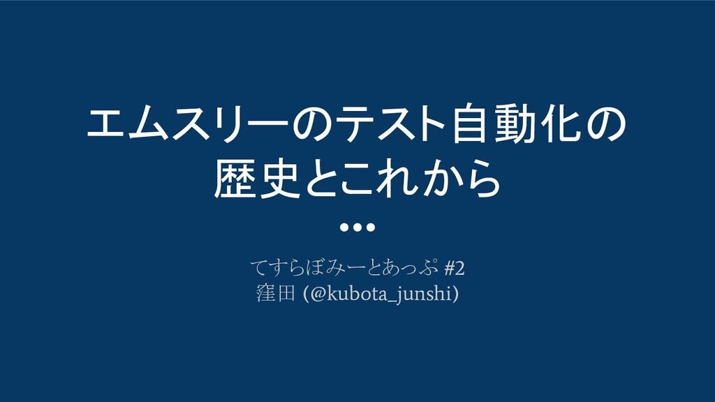 エムスリーのテスト自動化の 歴史とこれから てすらぼみーとあっぷ #2 窪田 (@kubota...