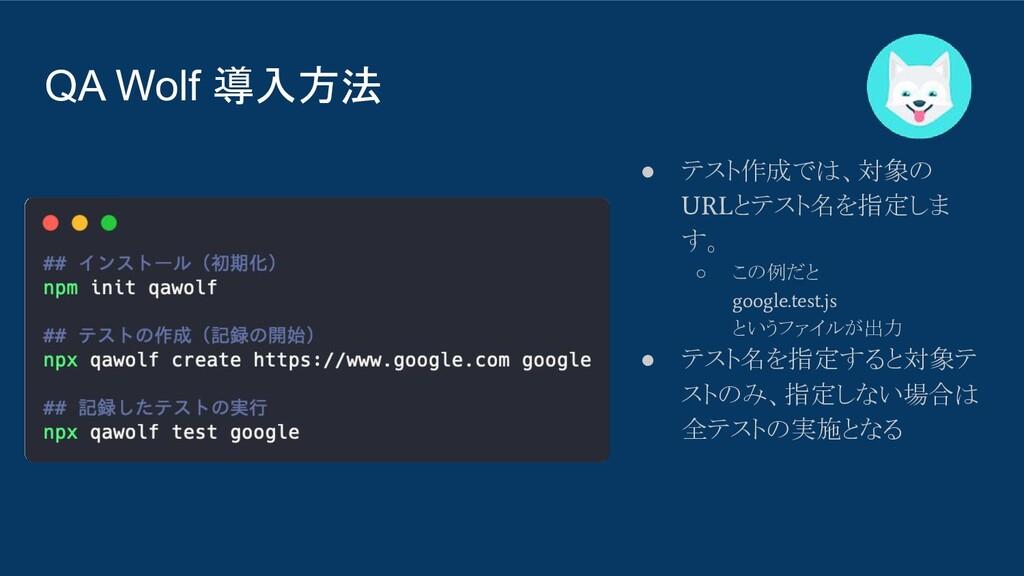 QA Wolf 導入方法 ● テスト作成では、対象の URL とテスト名を指定しま す。 ○ ...