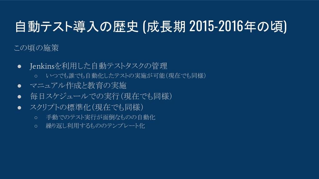 自動テスト導入の歴史 (成長期 2015-2016年の頃) この頃の施策 ● Jenkins ...
