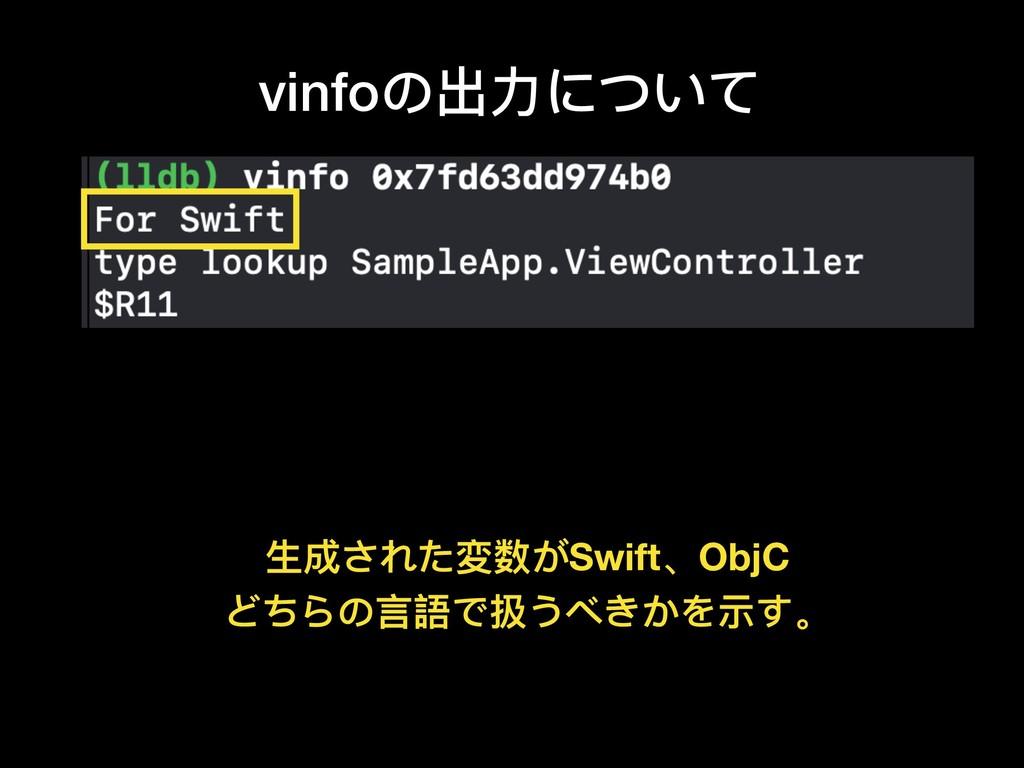 ⽣生成された変数がSwift、ObjC どちらの⾔言語で扱うべきかを示す。 vinfoの出⼒力...