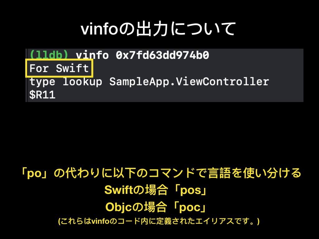 「po」の代わりに以下のコマンドで⾔言語を使い分ける Swiftの場合「pos」 Objcの場...