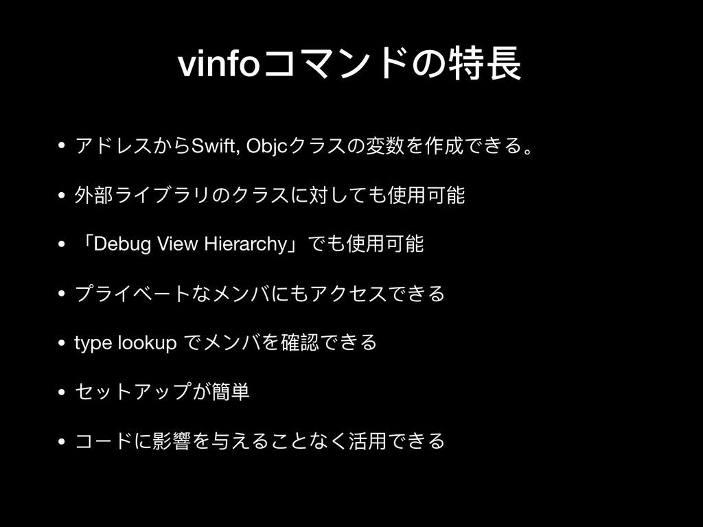 vinfoコマンドの特⻑⾧長 • アドレスからSwift, Objcクラスの変数を作成できる。...