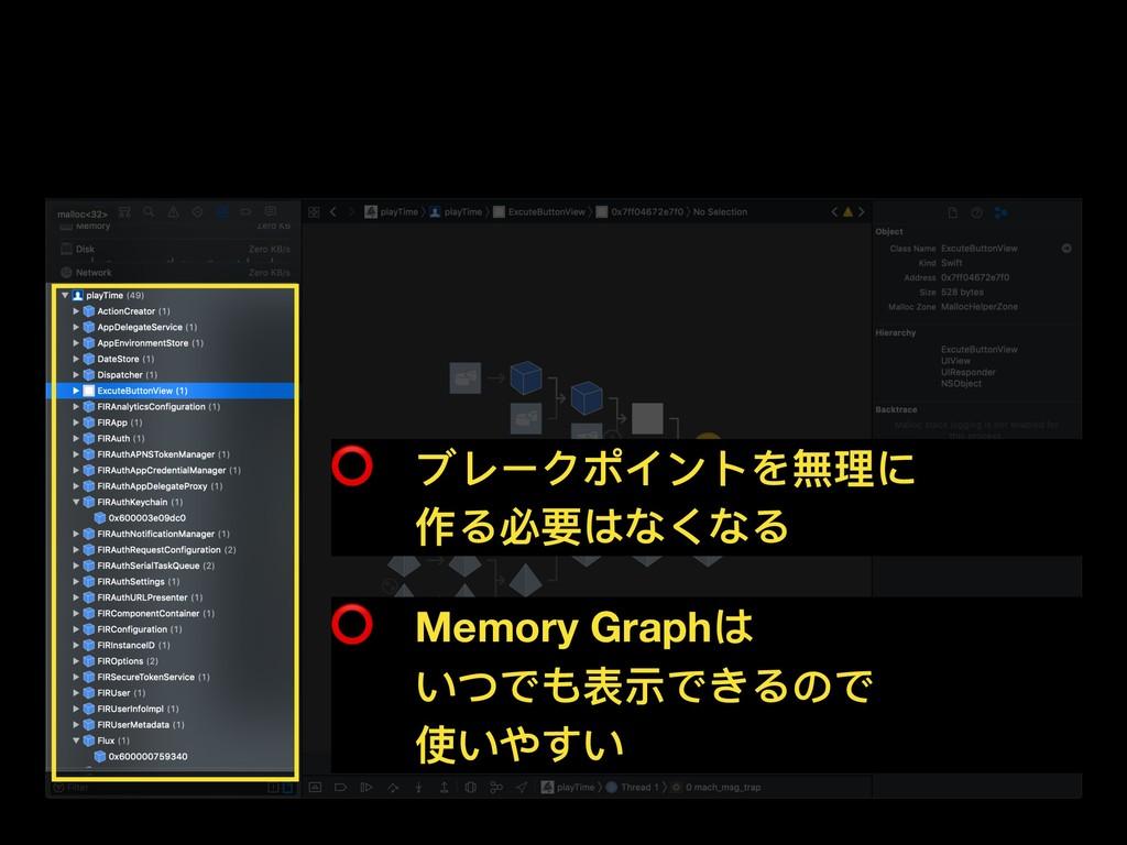 ⭕ ブレークポイントを無理理に   作る必要はなくなる ⭕ Memory Graphは   い...