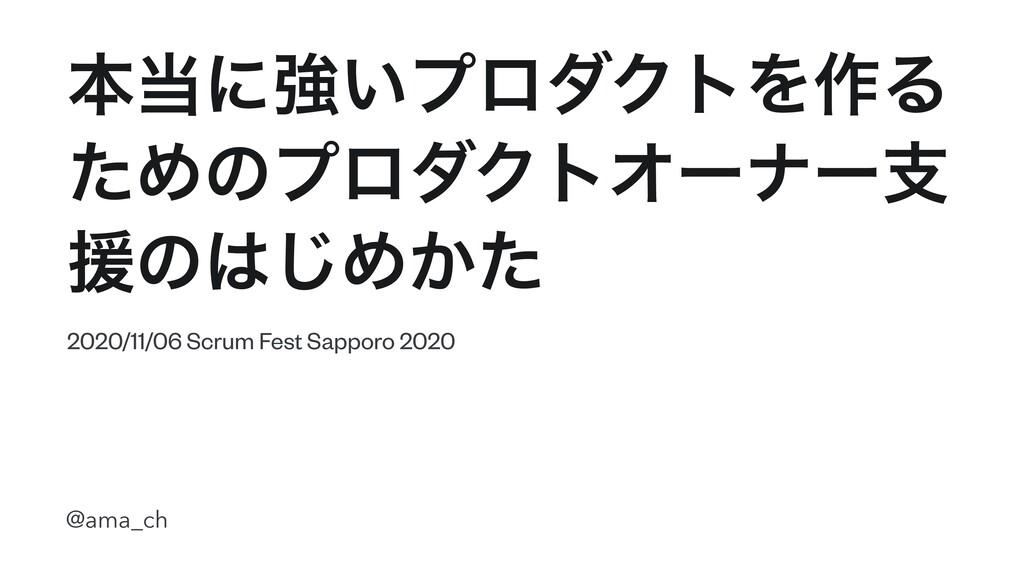 ຊʹڧ͍ϓϩμΫτΛ࡞Δ ͨΊͷϓϩμΫτΦʔφʔࢧ ԉͷ͡Ί͔ͨ 2020/11/06 ...