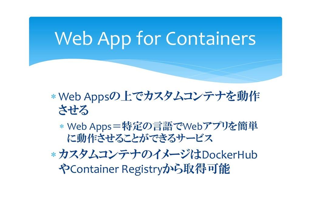  Web Appsの上でカスタムコンテナを動作 させる  Web Apps=特定の言語でW...