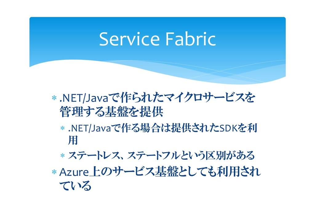  .NET/Javaで作られたマイクロサービスを 管理する基盤を提供  .NET/Java...