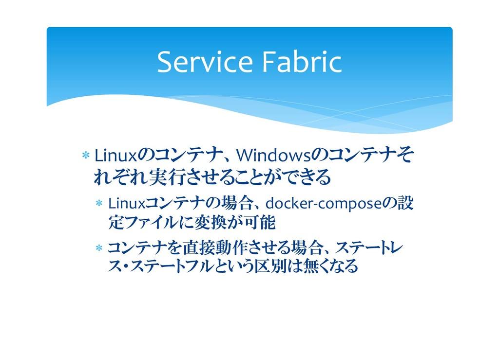  Linuxのコンテナ、Windowsのコンテナそ れぞれ実行させることができる  Lin...