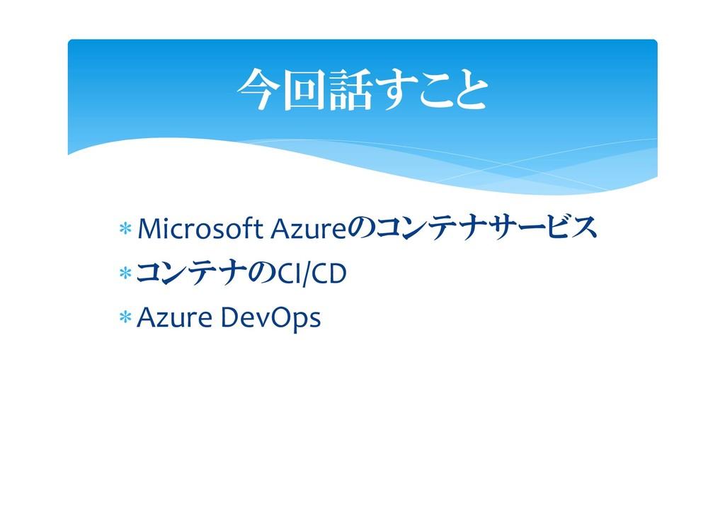 Microsoft Azureのコンテナサービス コンテナのCI/CD Azure De...