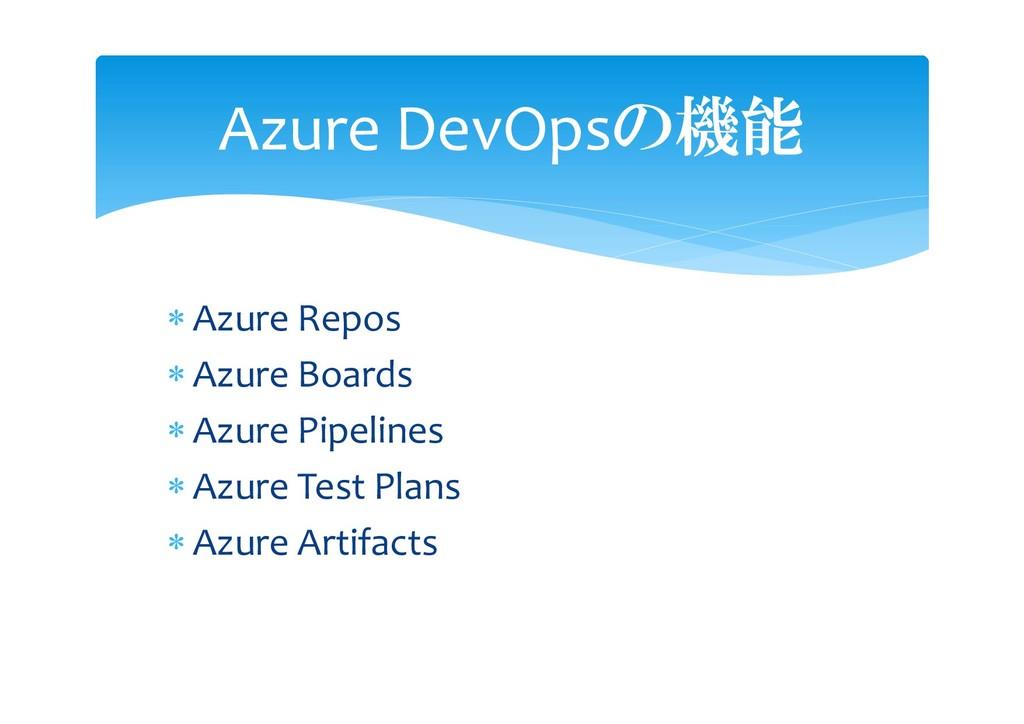  Azure Repos  Azure Boards  Azure Pipelines ...