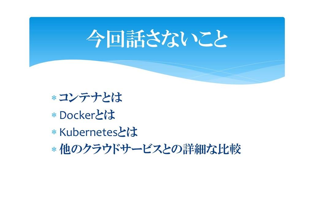  コンテナとは  Dockerとは  Kubernetesとは  他のクラウドサービス...