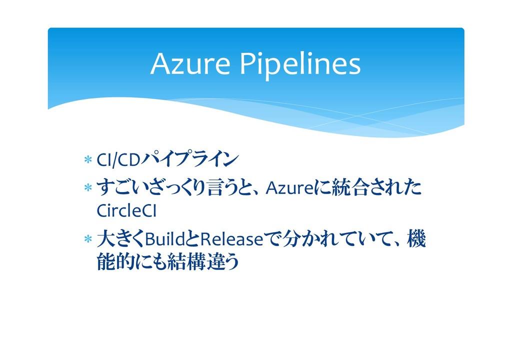  CI/CDパイプライン  すごいざっくり言うと、Azureに統合された CircleCI...