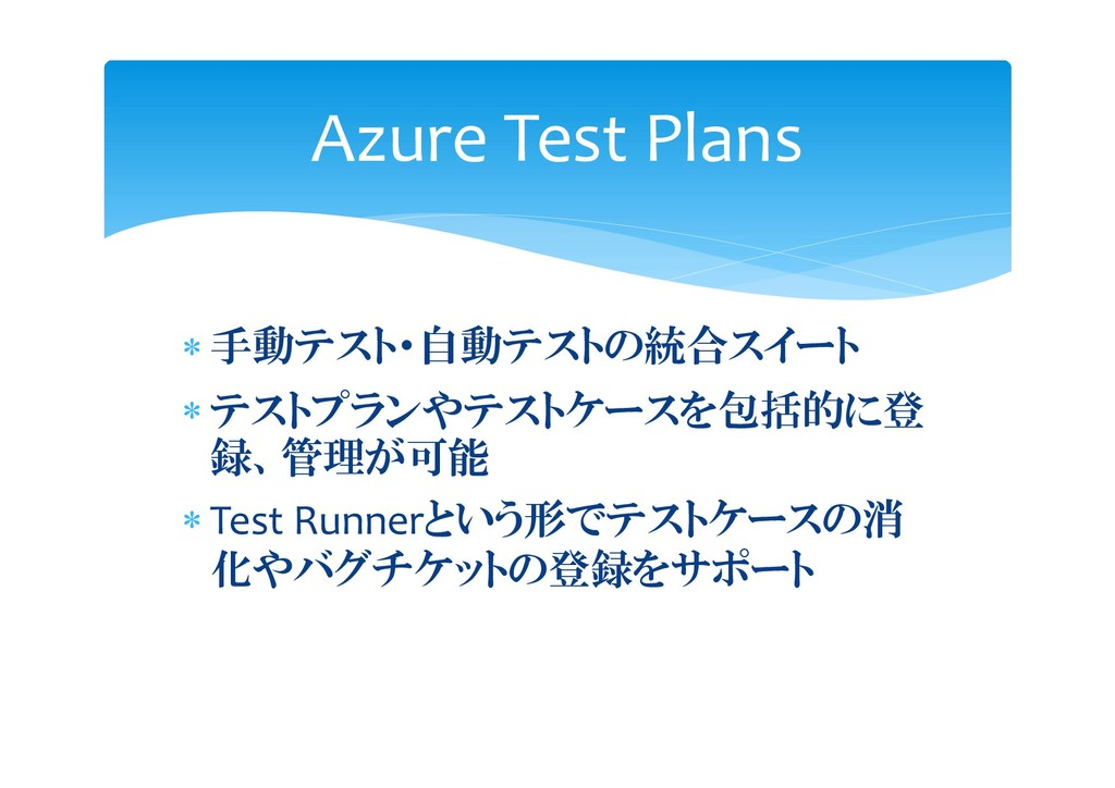 手動テスト・自動テストの統合スイート  テストプランやテストケースを包括的に登 録、管理...